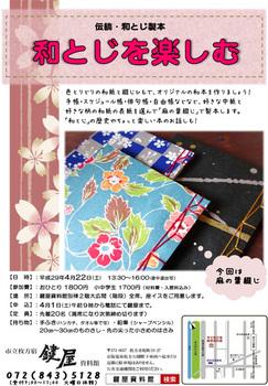 鍵屋 和とじチラシ3.jpg